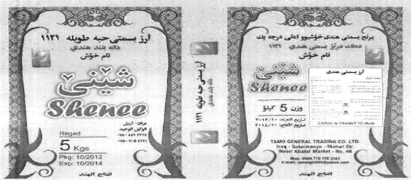 Trademarks of Tamo General Trading Co Ltd   Zauba Corp