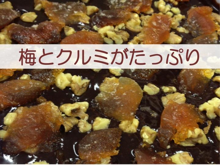 ちん里う本店 梅ブラウニー 小田原のお菓子