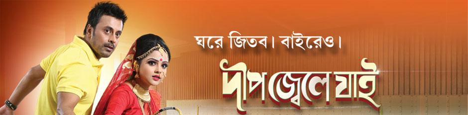 ZEE Bangla USA Official Website: ZEE Bangla Shows & Serials