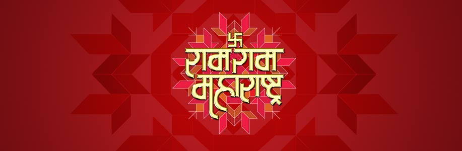 Ram Ram Maharashtra | ZEE TV USA Official Website: ZEE TV