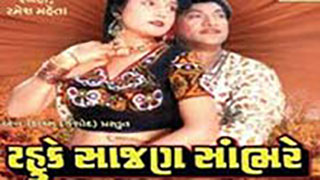 Tahuke Sajan Sambhare