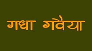 Gadha Gavaiya