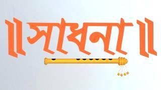 Sadhna Bangla