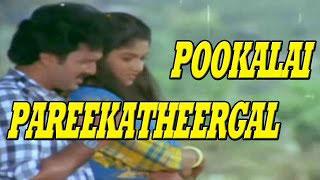 Tamil Movie | Pookalai Pareekatheergal | Romantic