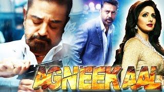Agneekal (2016) Hindi Dubbed Full Movie   Kamal Hassan, Sridevi   Hindi Movies 2016 Full Movie