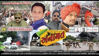 ANAMAT film Official Trailer