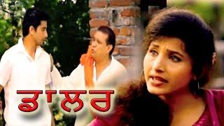 Dollar    ਡਾਲਰ     Latest Punjabi Movie    New Punjabi Movie 2016.