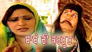 ਬਾਬੇ ਦੀ ਕਰਤੂਤ      Baabe Di Kartoot    Latest Punjabi Movie    New Punjabi Movie 2016.