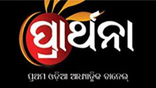 OTV Prarthana