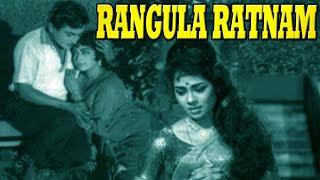 Telugu Movie | Rangula Ratnam | Classical Romantic Movie