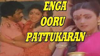 Tamil Movie | Enga Ooru Paattukkaran | Classical Blockbuster Full Movie