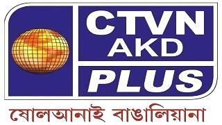 CTVN AKD Plus