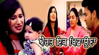 Aurat Ik Khadaona    ਔਰਤ ਇਕ ਖਿਡਾਉਣਾ    latest Punjabi Movie   New Punjabi Movie 2016.
