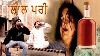 Laal Pari    ਲਾਲ ਪਰੀ    New Punjabi Movie    Latest Punjabi Movie 2016.