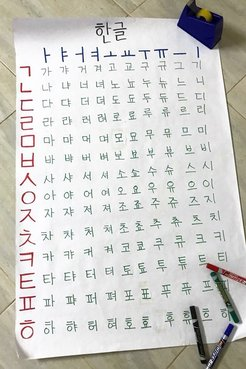 A sign in the Korean language and culture classroom.